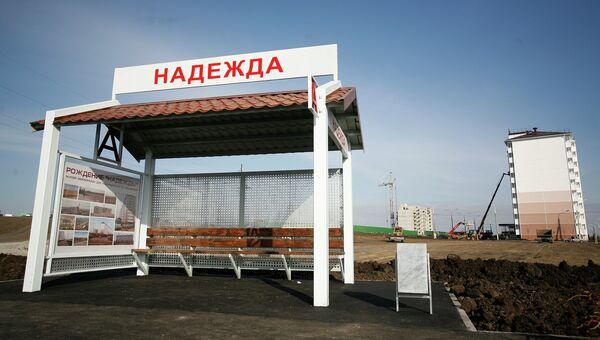 Микрорайон «Надежда» в Крымске