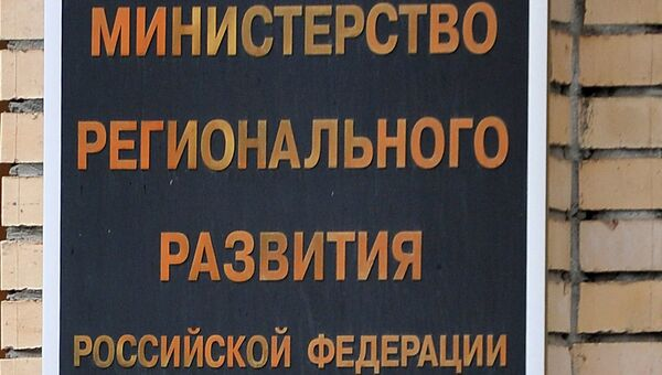 Здание Министерства регионального развития РФ в Москве