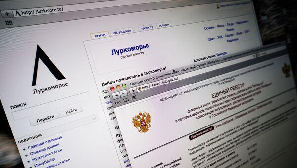 Интернет-энциклопедия Луркоморье