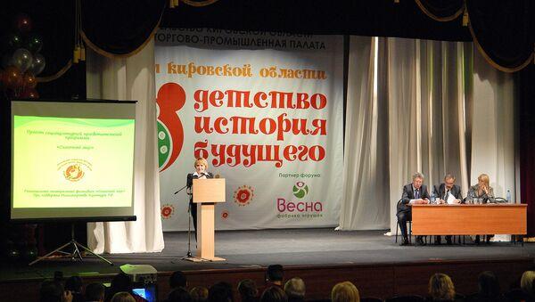 Второй межрегиональный форум «Детство – история будущего» в Кирове