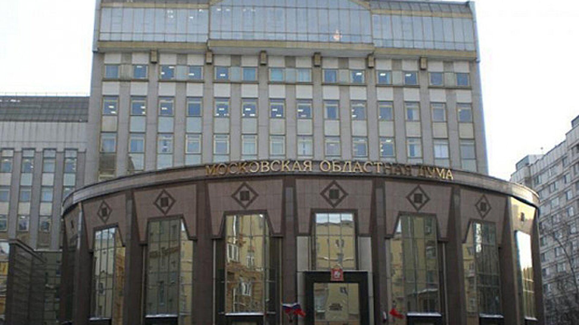 Здание Московской областной Думы - РИА Новости, 1920, 18.02.2021