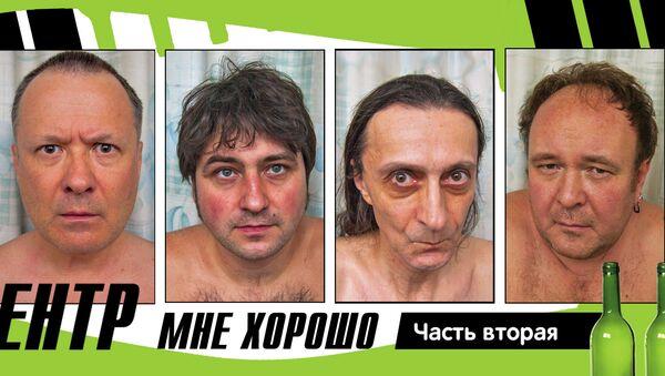 Рок-группа Центр презентует в Москве вторую часть альбома Мне хорошо!