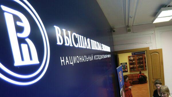 Высшая школа экономики в Москве