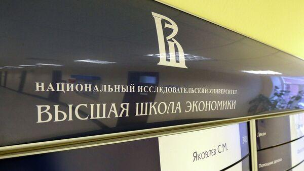Информационная табличка Национальный исследовательский университет Высшая школа экономики (ВШЭ. Архивное фото)