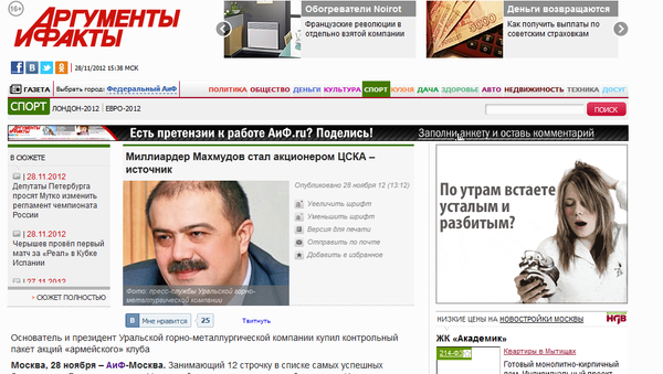 Скриншот страницы АиФ. Искандер Махмудов