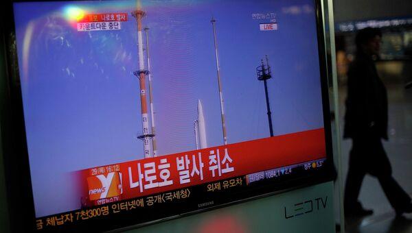По телевизору транслируют новость о том, что запуск южнокорейской ракеты KSLV-1 отменили из-за технических проблем