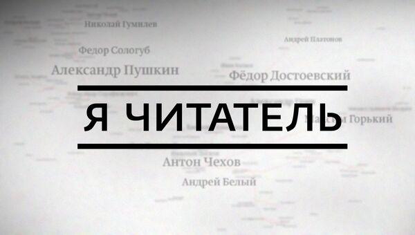 Премьеры ярмарки Non/Fiction: роман Ирины Ясиной и травелог Иличевского