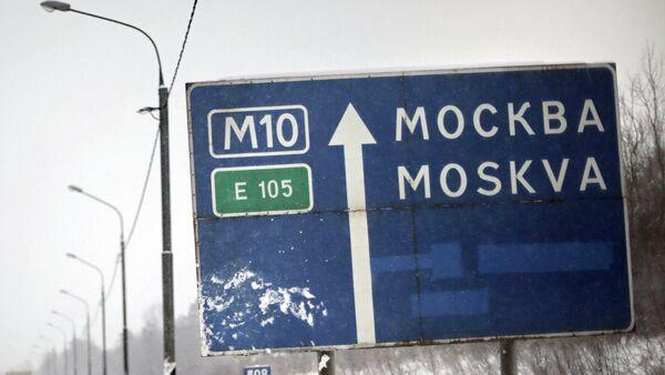 Федеральная трасса М-10 Россия