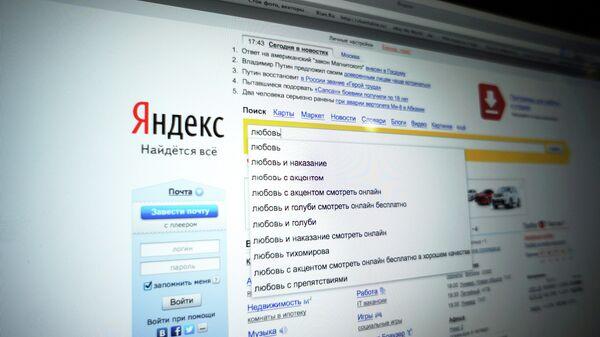 Запрос в Яндексе в строке поиска слова любовь