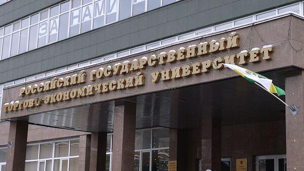 Здание Российского государственного торгово-экономического университета (РГТЭУ) в Москве