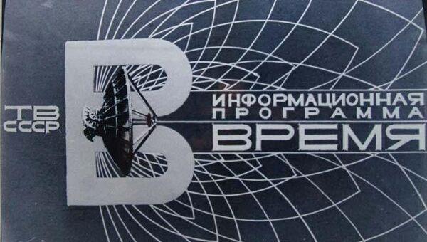 Заставка телевизионной программы «Время». Архив