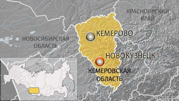 Новокузнецк, Кемеровская область