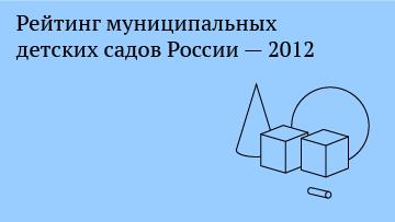 Рейтинг муниципальных детских садов России-2012