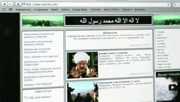 Сайт Имам-ТВ