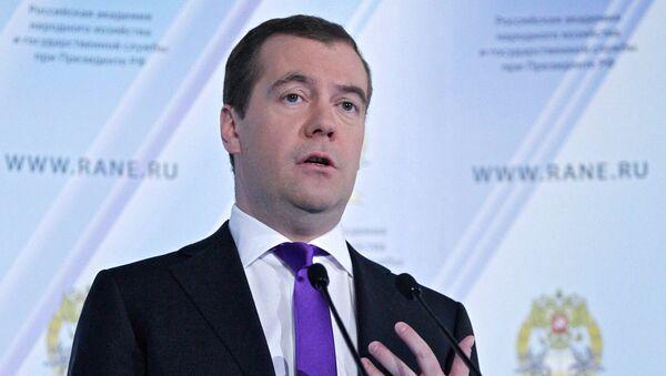 Председатель правительства России Дмитрий Медведев выступает на международной конференции Россия и мир: вызовы интеграции