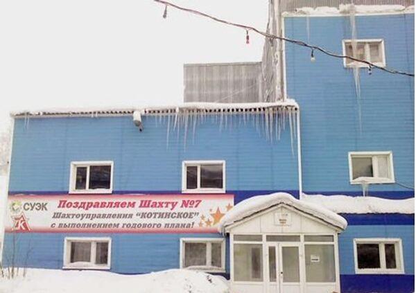 ОАО «Шахта №7» Прокопьевского района