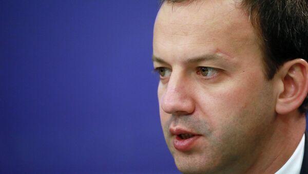 Заместитель премьер-министра РФ Аркадий Дворкович