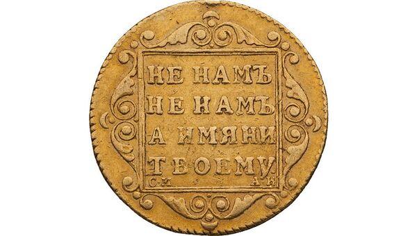 5 рублей 1799 года, реверс