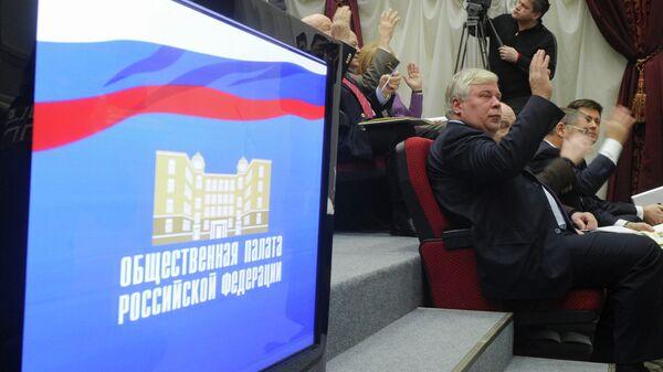 Первое пленарное заседание Общественной палаты РФ. Архивное фото
