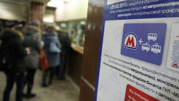 В Москве введен единый билет на все виды общественного транспорта