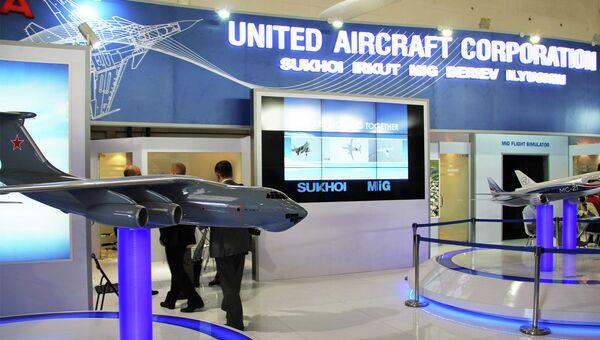 Российская экспозиция на авиационно-космической выставке Aero India 2013 в Бангалоре