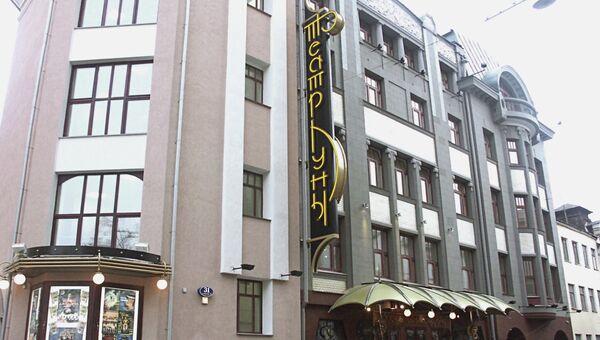 Театр Луны в Москве