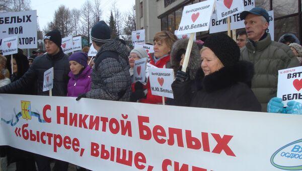 Пикет в поддержку губернатора Никиты Белых в Кирове