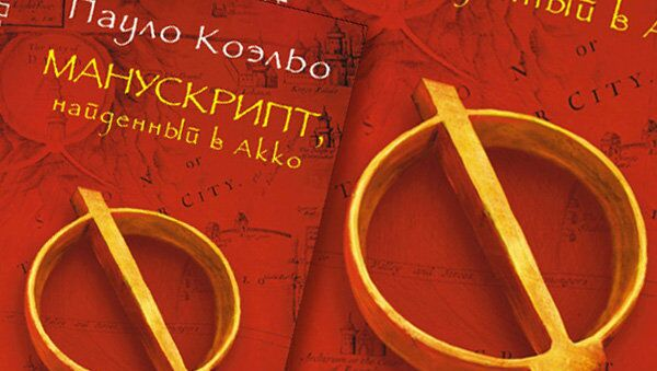 Обложка романа Пауло Коэльо Манускрипт найденный в Акко