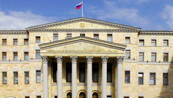 Генеральная прокуратура Российской Федерации. Архивное фото