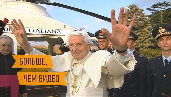 Папа Римский простился с кардиналами и улетел из Ватикана на белом вертолете