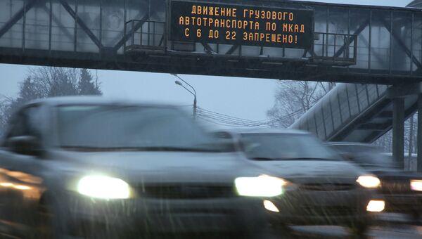 С 1 марта ограничен въезд грузового автотранспорта на МКАД