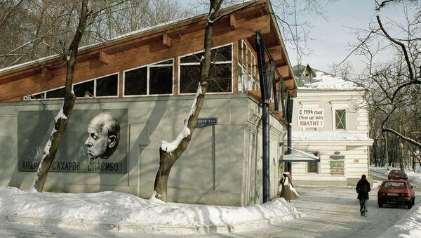Музей и общественный Центр имени Андрея Сахарова, архивное фото