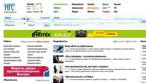 Скриншот Новосибирского городского сайта