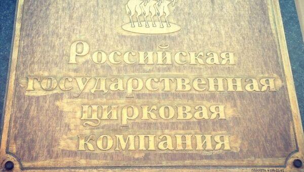 Российская государственная Цирковая Компания (Росгосцирк), архивное фото