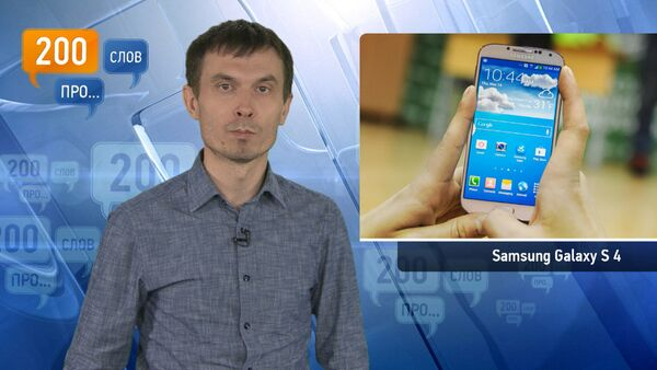 200 слов про Samsung Galaxy S 4