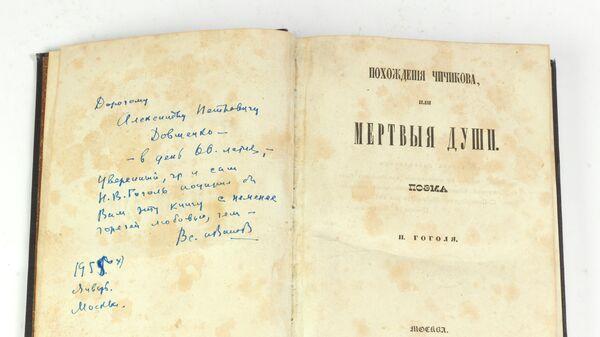 Гоголь Н. В. Похождения Чичикова, или мертвые души. Поэма. Архивное фото