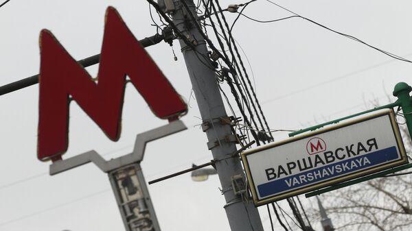 Станция метро Варшавская. Архивное фото