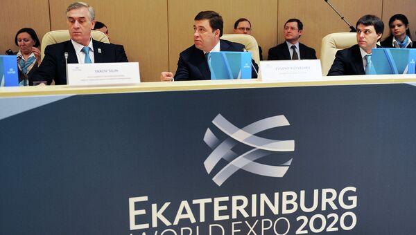 Презентация Екатеринбурга делегации международного бюро выставок