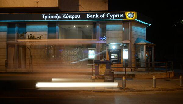 Отделение Bank of Cyprus. Архив