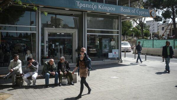Офис Bank of Cyprus в Никосии. Архив