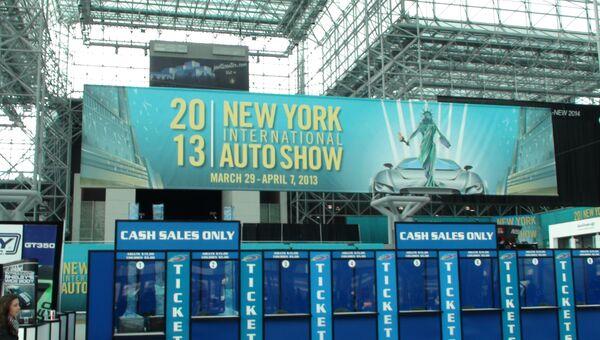 Международный автосалон в Нью-Йорке