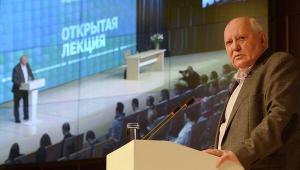 Открытая лекция Михаила Горбачева