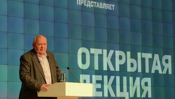 Михаил Горбачев выступает с открытой лекцией на тему Человек меняет историю или история меняет человека? .