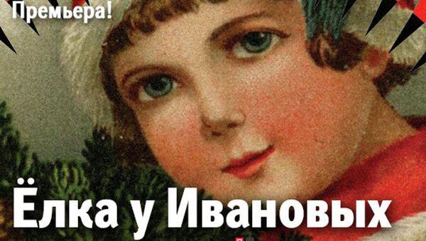 Афиша спектакля Елка у Ивановых в Гоголь-центре