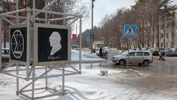 Виды Новосибирского Агадемгородка, СО РАН. Архив