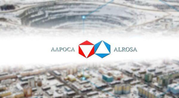 АК Алроса. Архивное фото