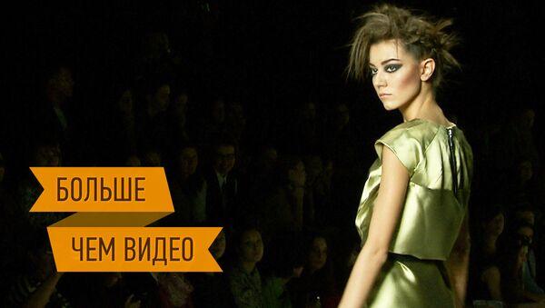 Женственность против унисекса: неделя моды по-русски