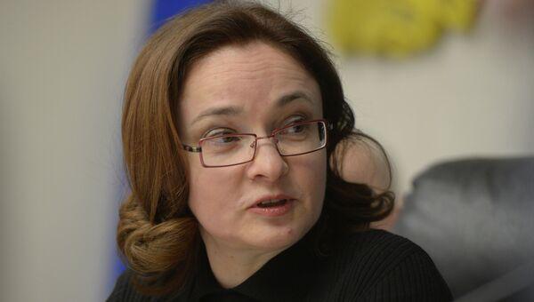 Помощник Президента Российской Федерации, кандидат на должность председателя Центрального Банка России Эльвира Набиуллина