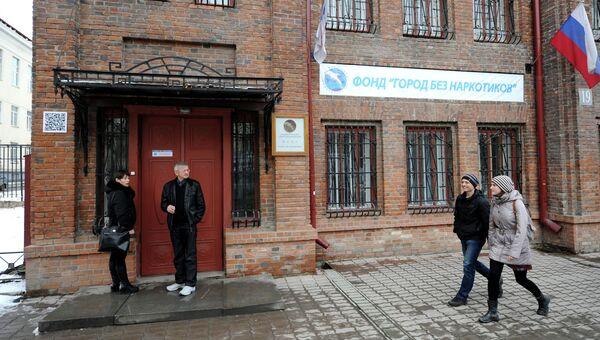 Здание некоммерческого фонда Город без наркотиков в Екатеринбурге, архивное фото