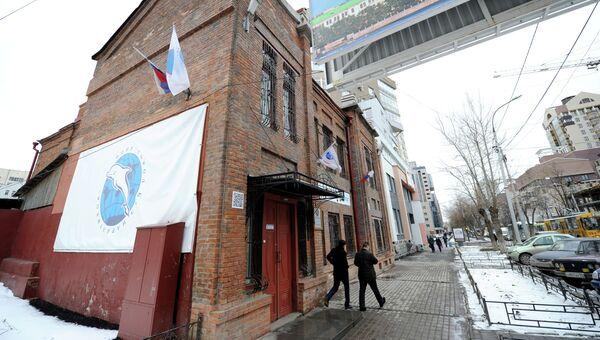 Офис фонда Город без наркотиков. Архивное фото
